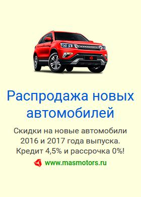 Распродажа новых авто