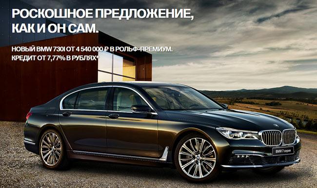 Купить BMW 7-серии