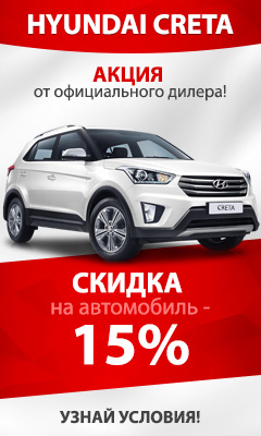 Купить новый Hyundai Creta