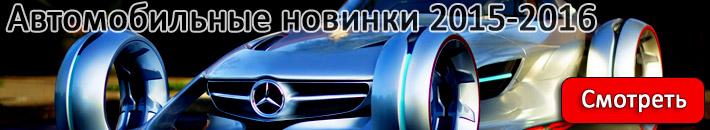 Автомобильные новинки 2015-1016
