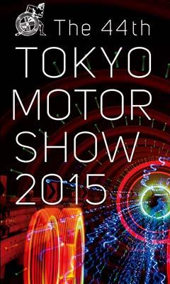Токио 2015